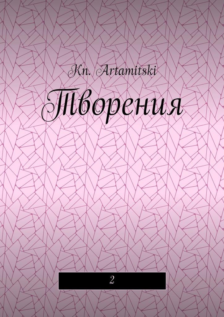 Kn. Artamitski Творения. 2 бокорезы knipex kn 1426160