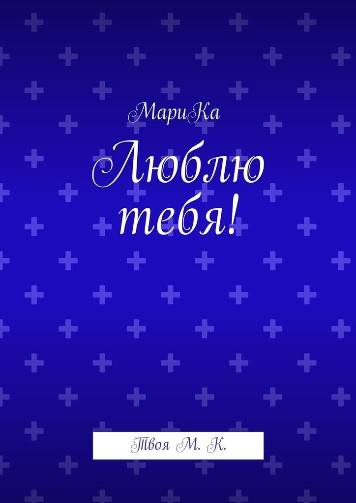 занимательное описание в книге МариКа