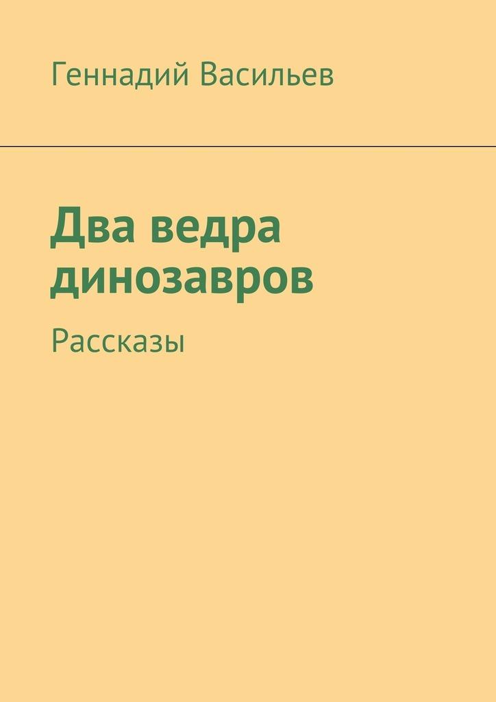 Геннадий Васильев Два ведра динозавров. Рассказы фиксатор двери мир детства мишка