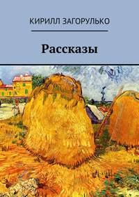 Загорулько, Кирилл  - Повести и рассказы