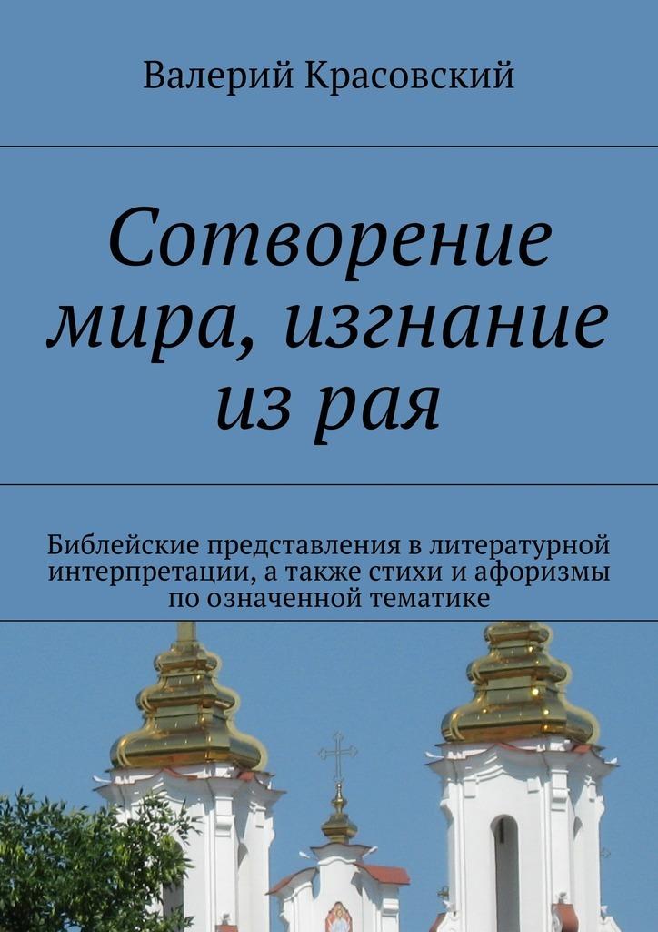 захватывающий сюжет в книге Валерий Красовский