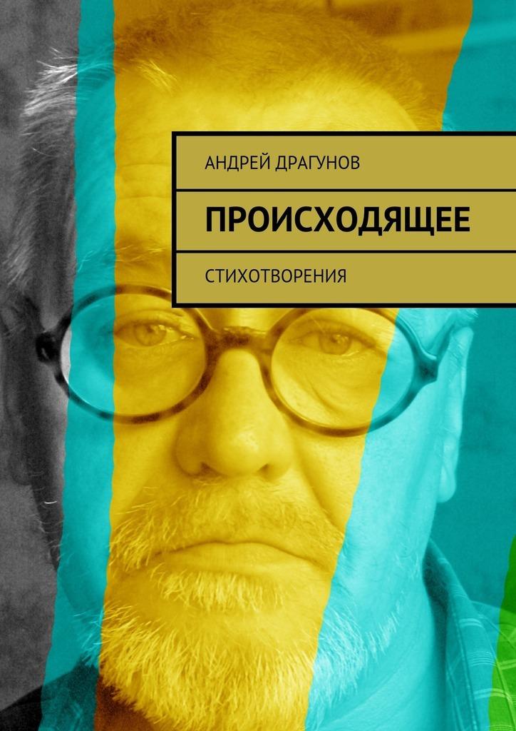 Андрей Драгунов бесплатно