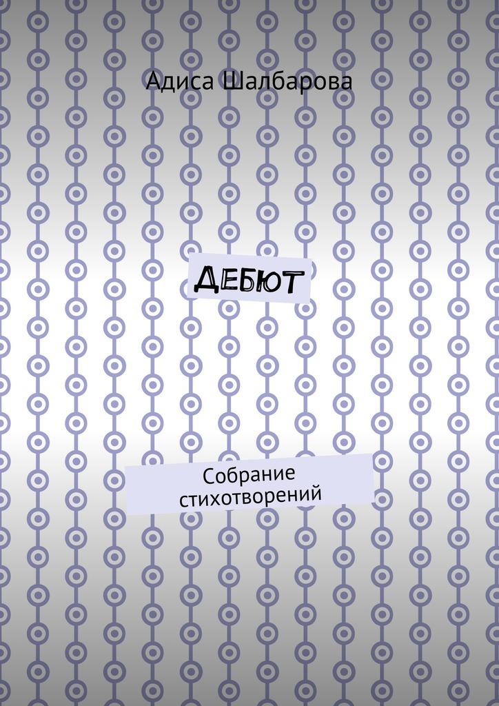 Адиса Шалбарова бесплатно