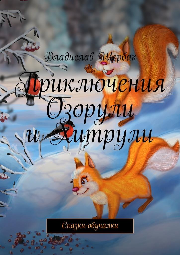 яркий рассказ в книге Владислав Павлович Щербак