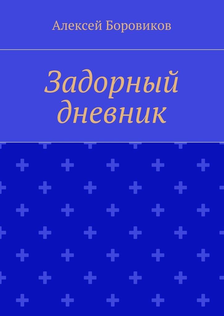 Алексей Петрович Боровиков Задорный дневник ISBN: 9785448360534 алексей ларин глеб боровиков и
