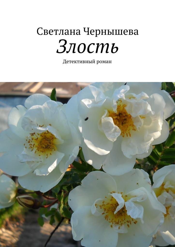 Светлана Чернышева - Злость. Детективный роман