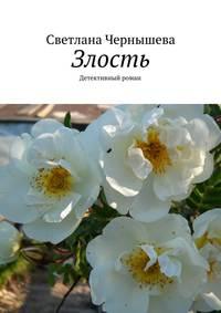 Чернышева, Светлана  - Злость. Детективный роман