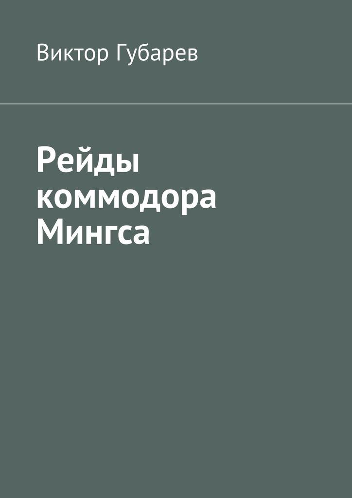 Виктор Губарев - Рейды коммодора Мингса