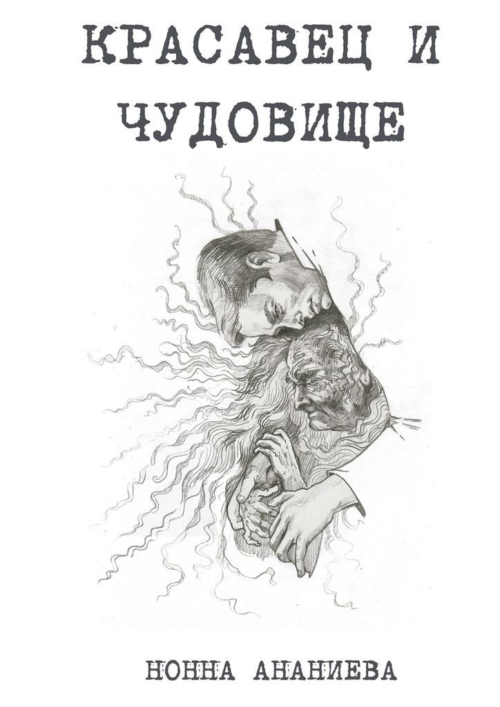 Нонна Ананиева - Красавец ичудовище