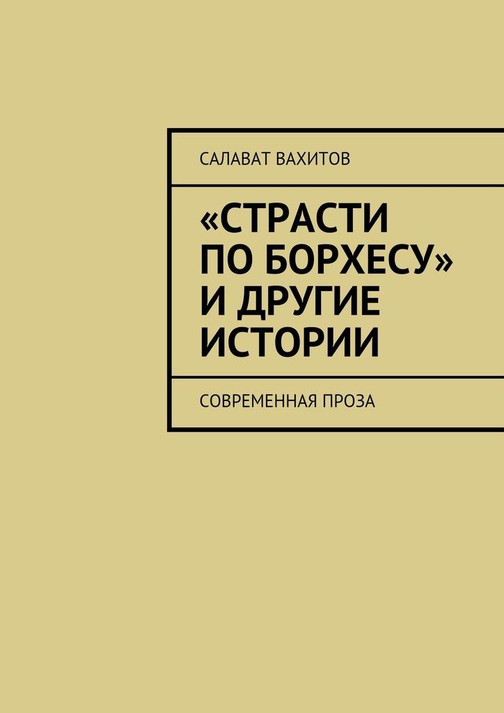 Салават Вахитов бесплатно
