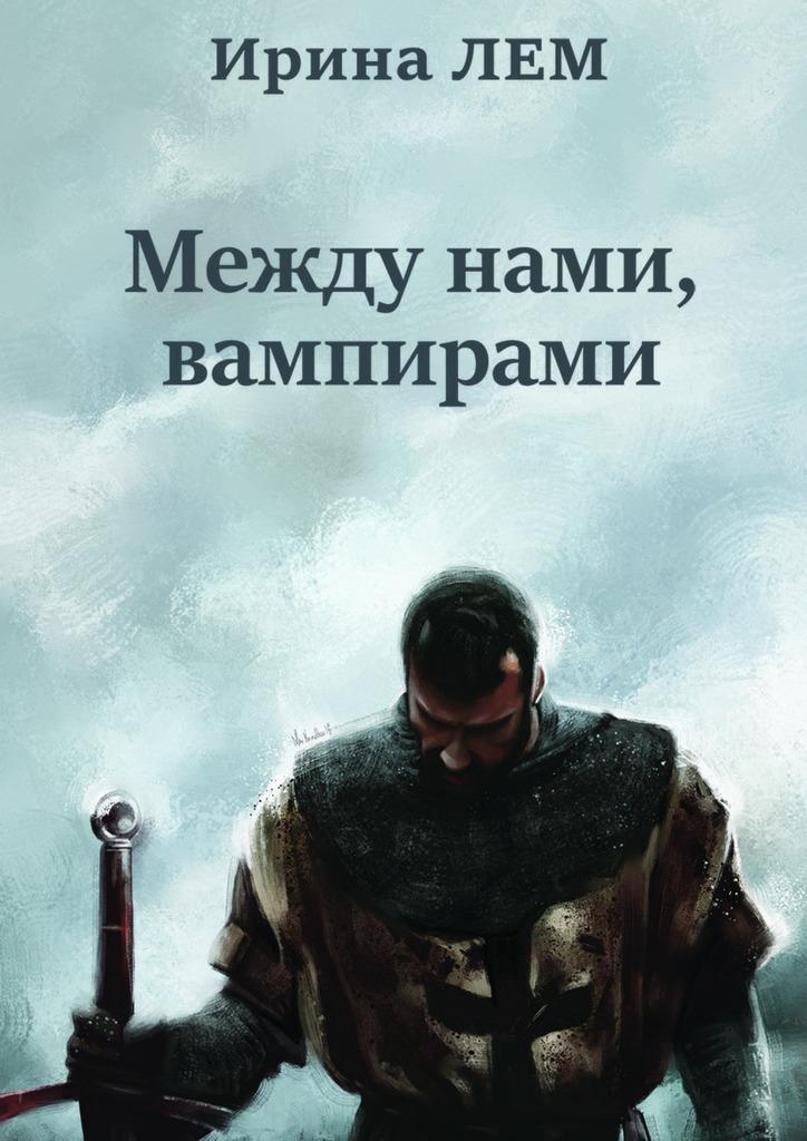 Ирина Лем Между нами, вампирами лем станислав непобедимый