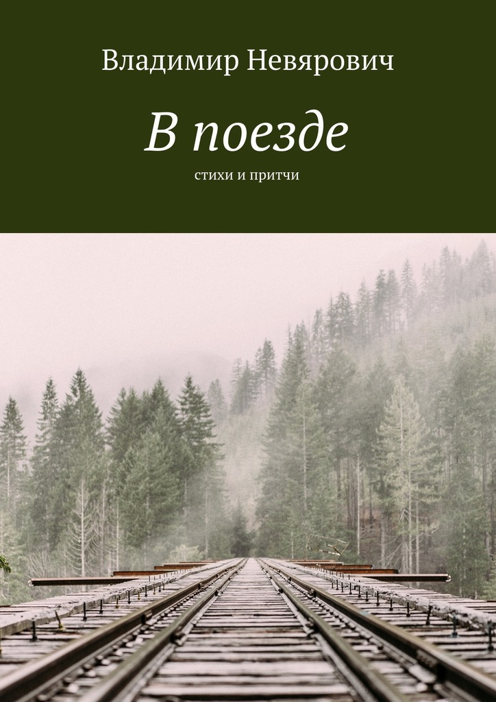 Владимир Невярович В поезде. Стихи и притчи владимир холменко мистификации души
