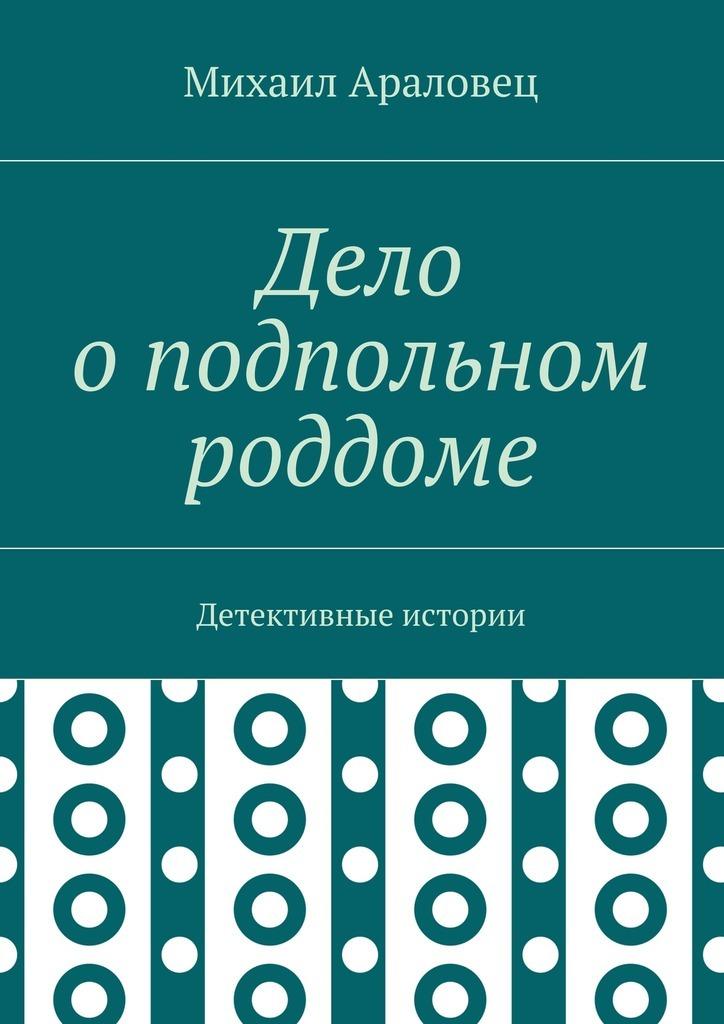 Михаил Николаевич Араловец бесплатно