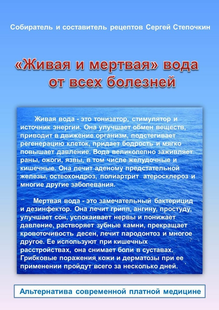 Сергей Степочкин - «Живая имертвая» вода отвсех болезней
