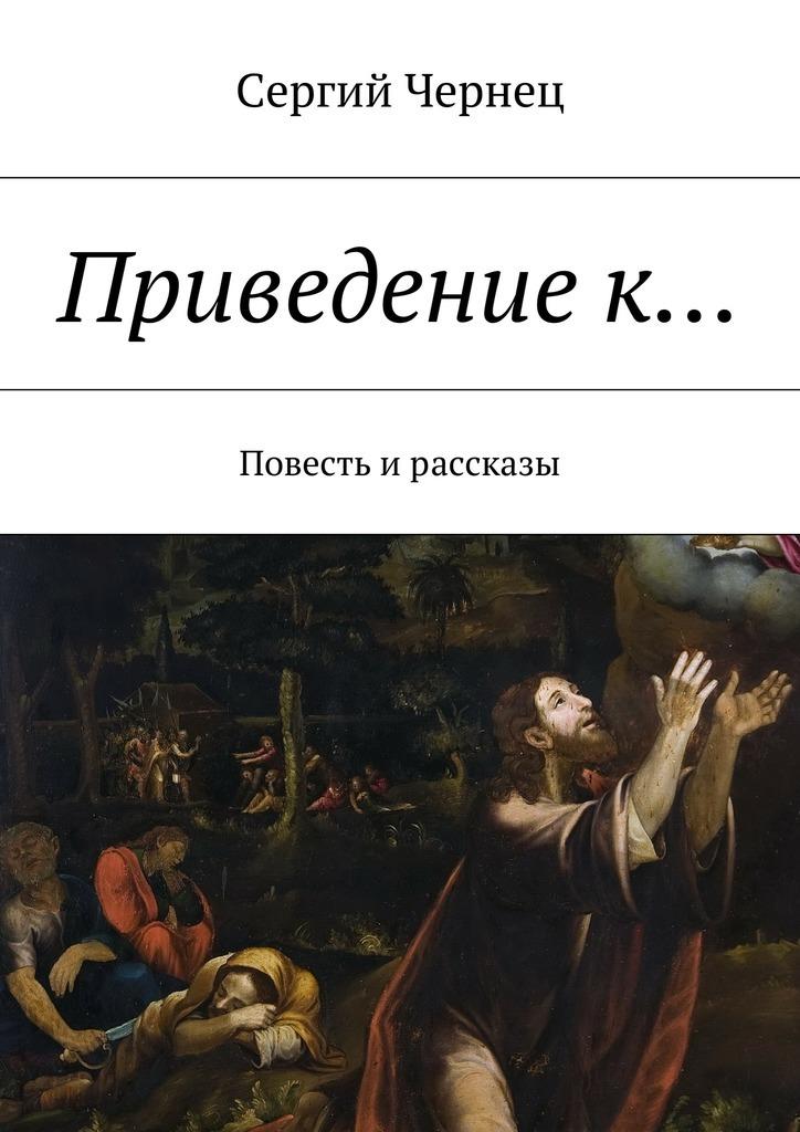 Сергий Чернец Приведениек… Повесть ирассказы алексей шипицин дедушка2 0 пути неисповедимы…
