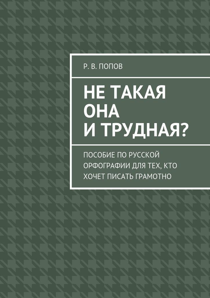 Р. В. Попов Нетакая она итрудная? Пособие порусской орфографии для тех, кто хочет писать грамотно кто хочет минеральную воду