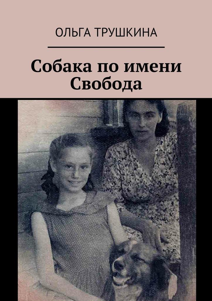 Ольга Трушкина Собака поимени Свобода яворская и кв жила была собака