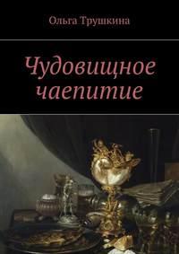 Трушкина, Ольга  - Чудовищное чаепитие