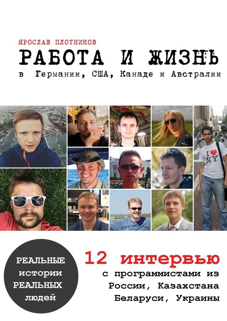 Ярослав Плотников бесплатно