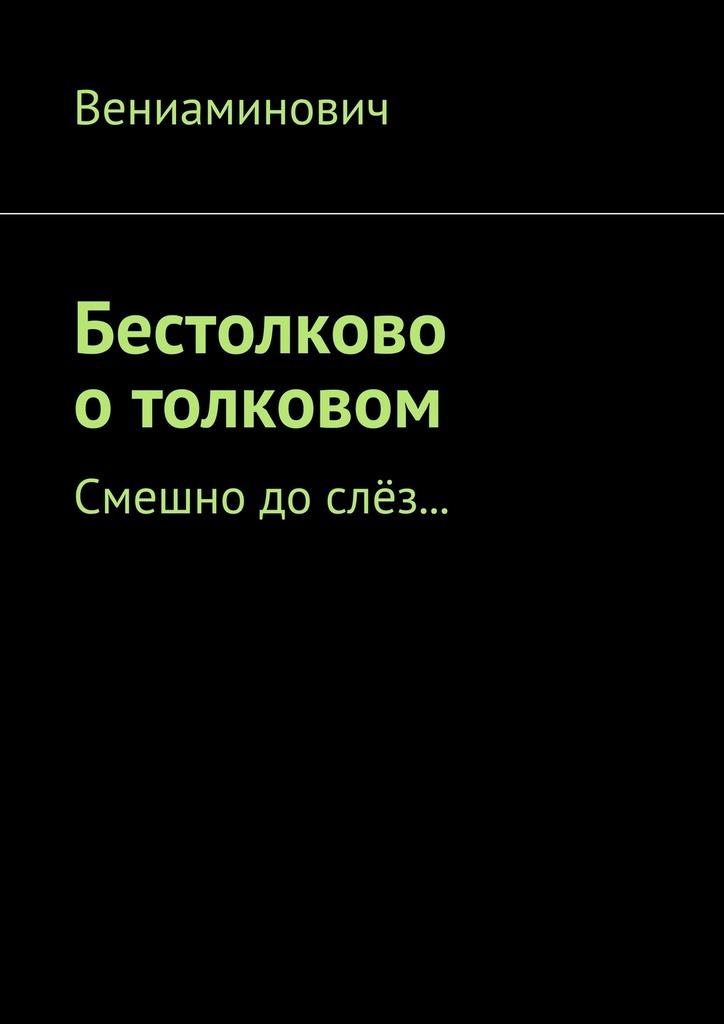 Обложка книги Бестолково о толковом. Смешно до слёз…, автор Вениаминович