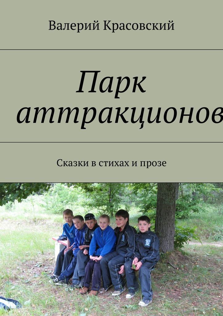 Валерий Красовский Парк аттракционов. Сказки в стихах и прозе валерий мирошников сказки воды и