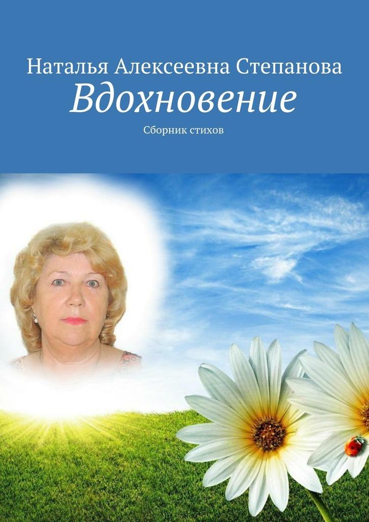 Наталья Алексеевна Степанова Вдохновение. Сборник стихов