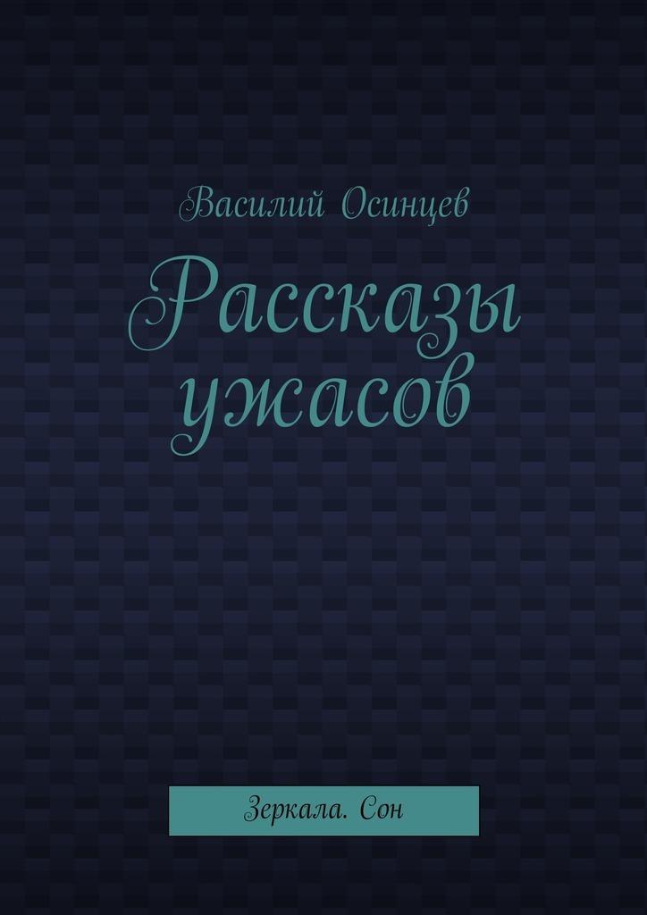 Василий Осинцев - Рассказы ужасов. Зеркала. Сон