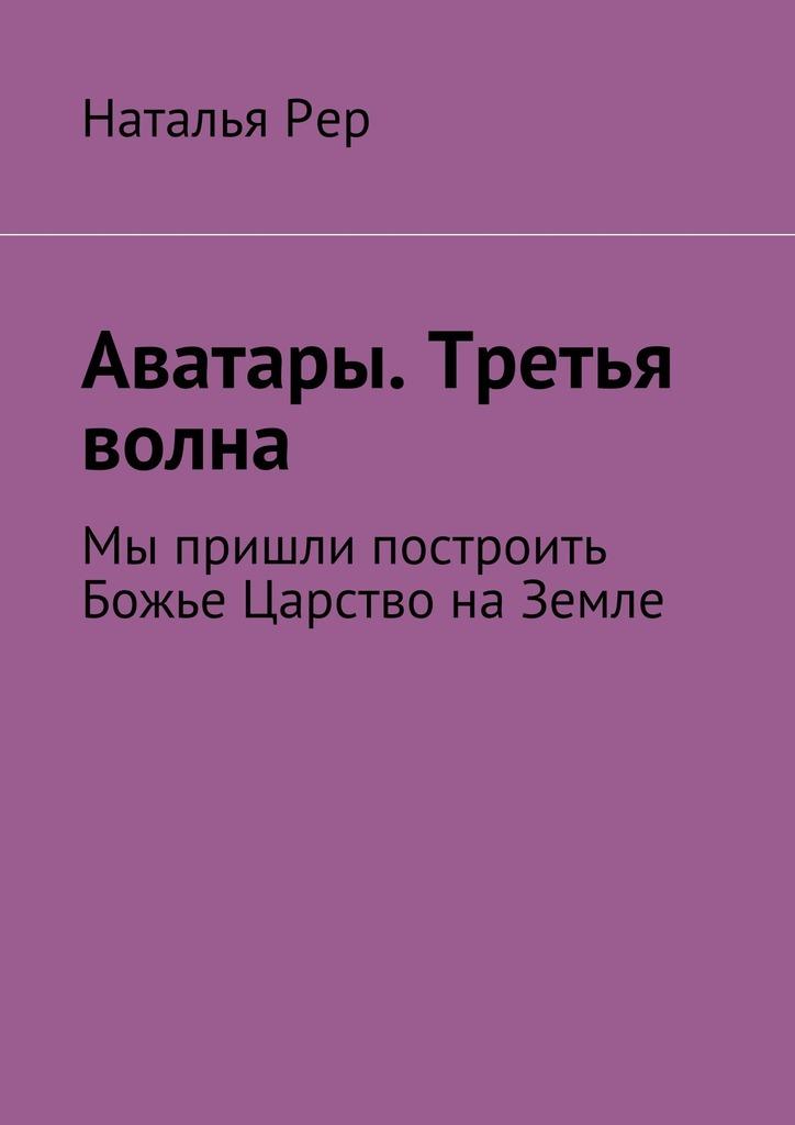 интригующее повествование в книге Наталья Викторовна Рер