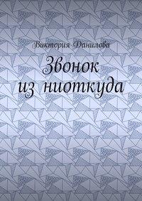 Данилова, Виктория  - Звонок изниоткуда