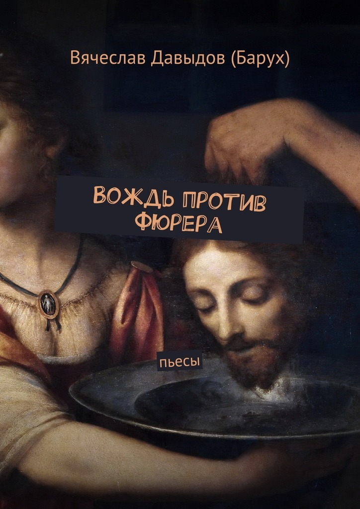 Вячеслав Давыдов (Барух) - Вождь против фюрера. Пьесы