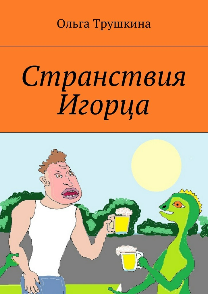 Ольга Трушкина Странствия Игорца игорь куберский веселая земля