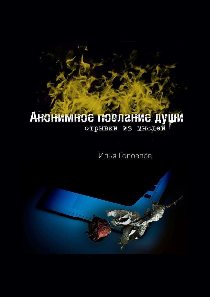 интригующее повествование в книге Илья Головлев