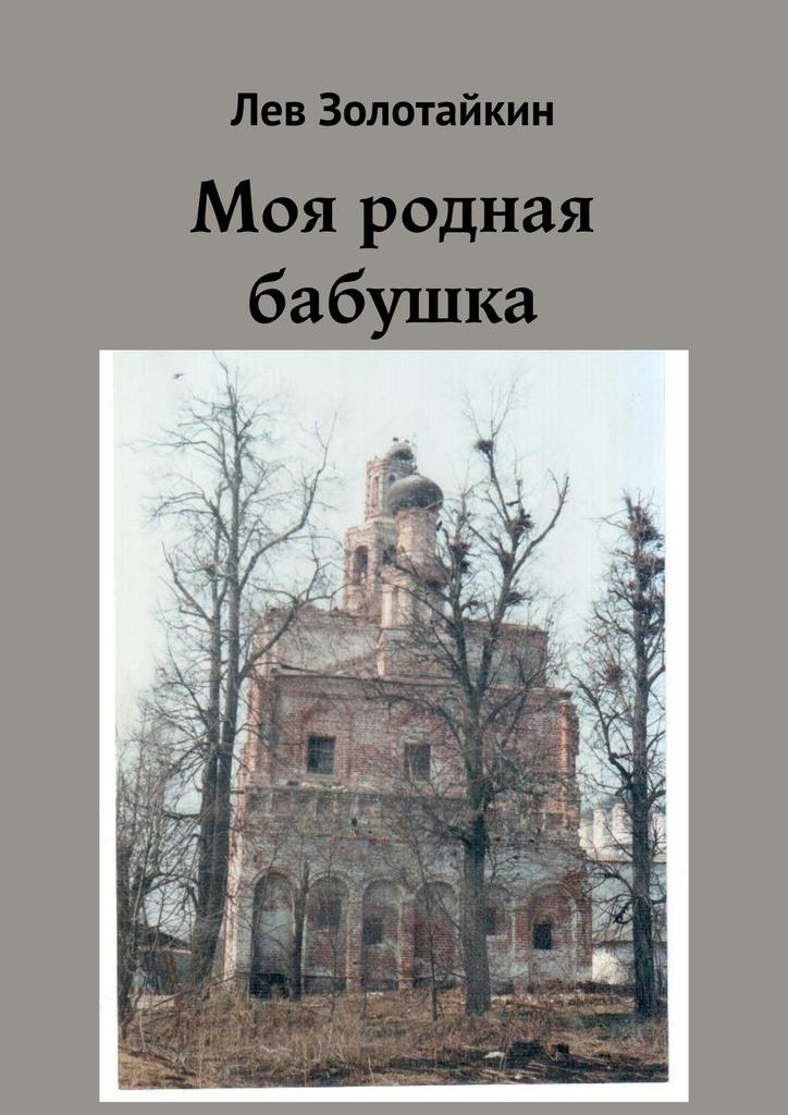 Лев Золотайкин Моя родная бабушка заветное место