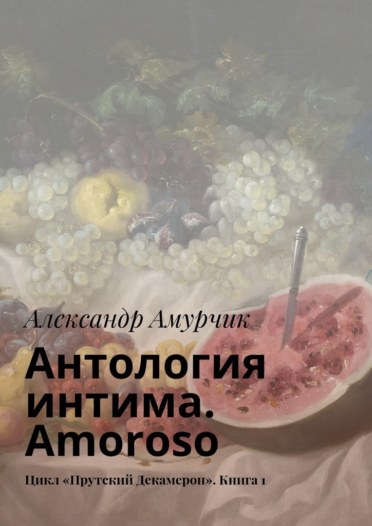 Александр Амурчик Антология интима. Amoroso. Цикл «Прутский Декамерон». Книга 1 bstfamly carving wooden chess set game portable game of international chess folding chessboard wood chess pieces chessman i13