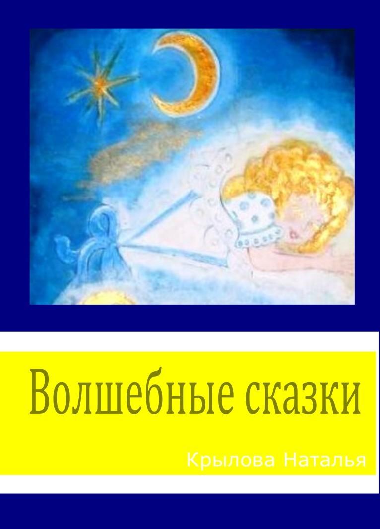Наталья Сергеевна Крылова Волшебные сказки блокнот printio харли квинн