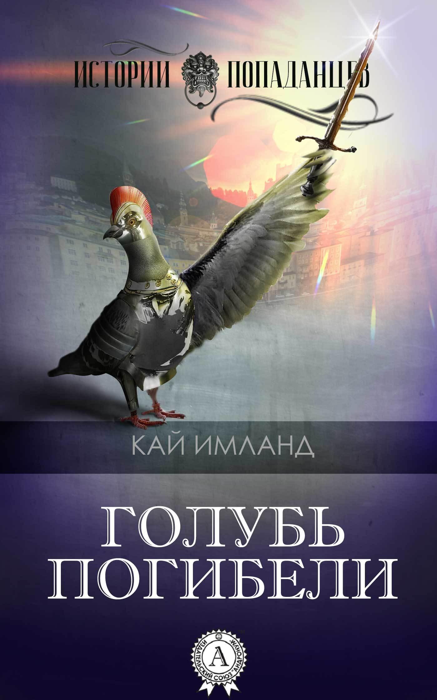 Кай Имланд - Голубь погибели