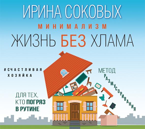 Ирина Соковых Минимализм. Жизнь без хлама
