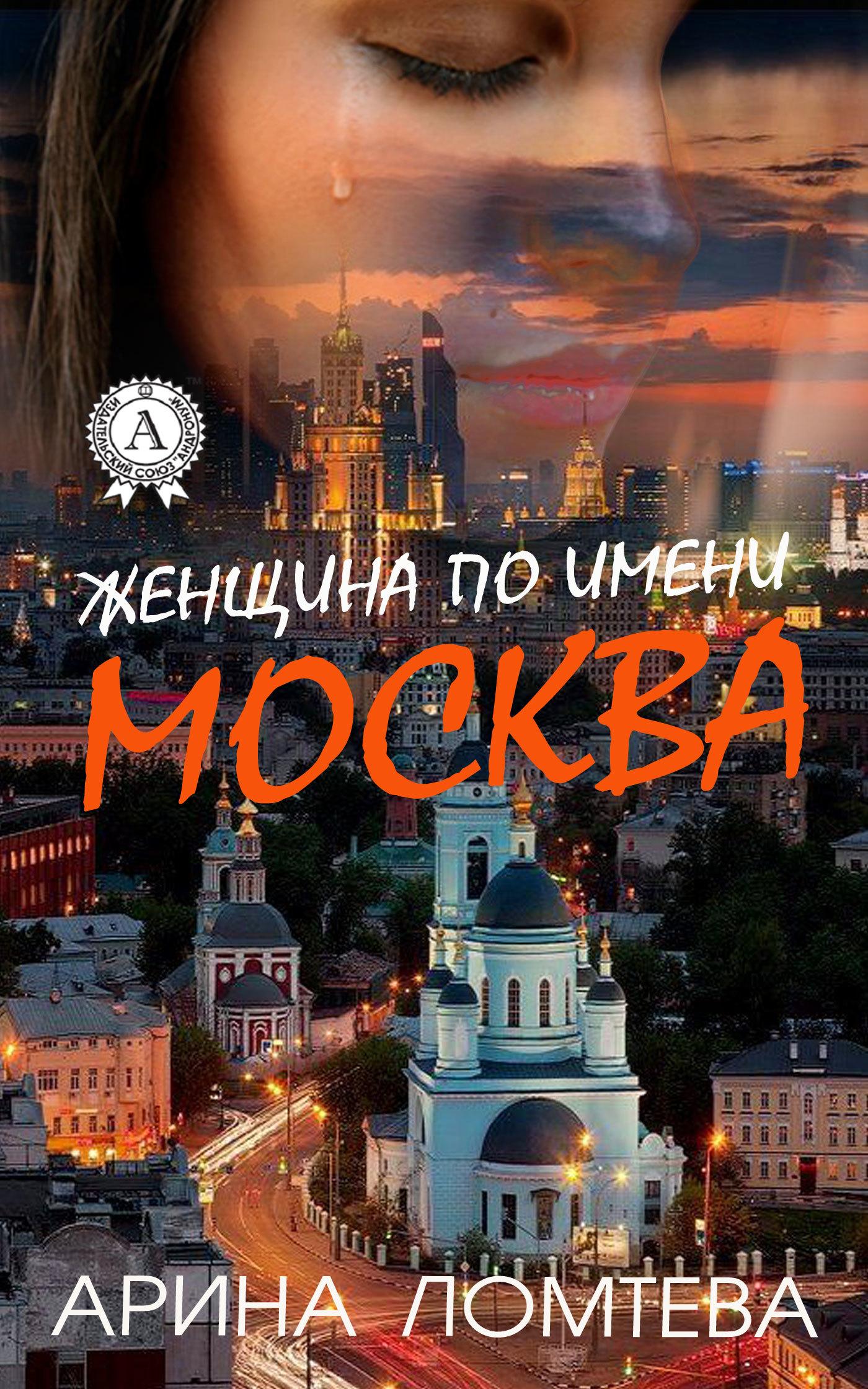 Арина Ломтева - Женщина по имени Москва