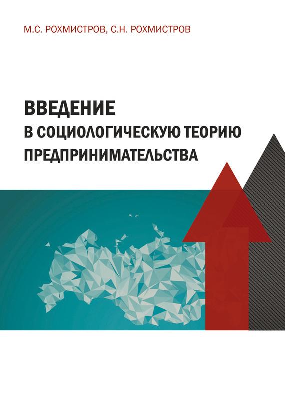 Максим Рохмистров Введение в социологическую теорию предпринимательства ISBN: 978-5-98422-306-5 м с рохмистров собственность социолого управленческий аспект