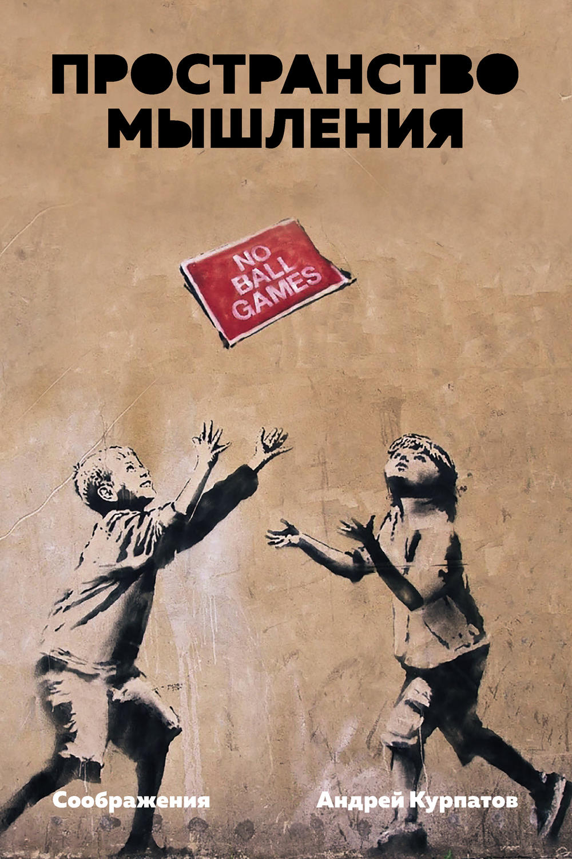 Скачать бесплатно книги курпатова в fb2