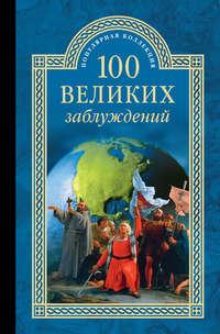 Зигуненко, Станислав  - 100 великих заблуждений