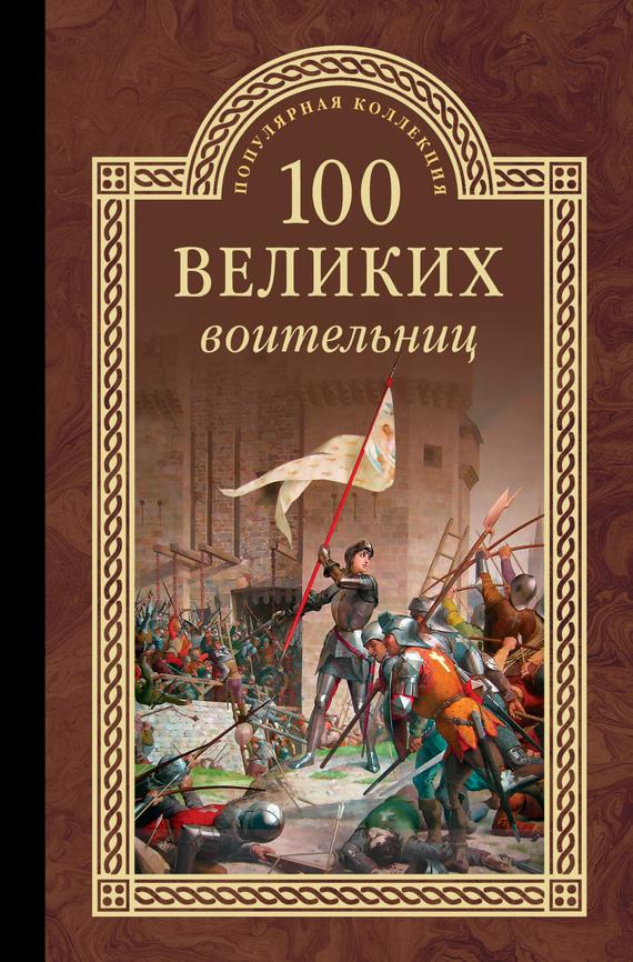 Сергей Нечаев - 100 великих воительниц