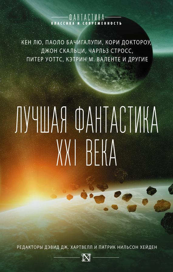 Кори Доктороу Лучшая фантастика XXI века (сборник) книги эксмо мифические существа