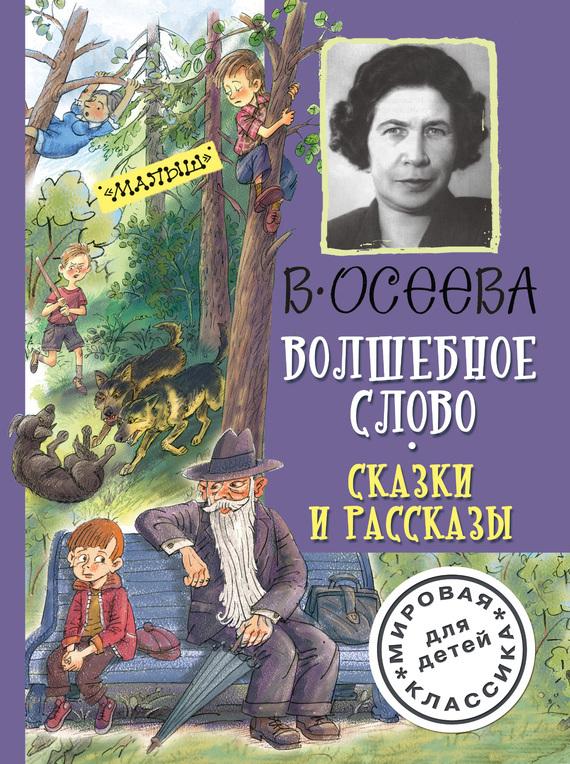 Валентина Осеева - Волшебное слово. Сказки и рассказы