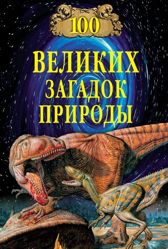 Николай Непомнящий 100 великих загадок природы николай непомнящий 100 великих тайн доисторического мира