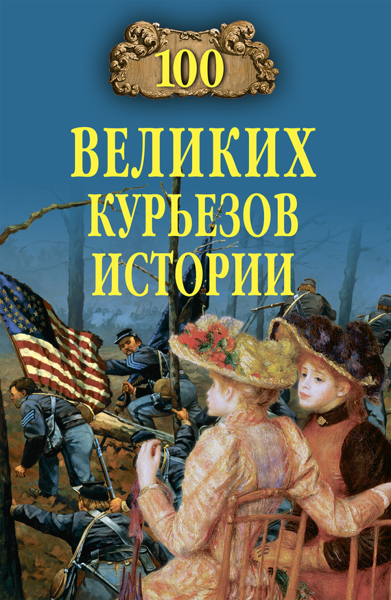 Николай Николаев, Василий Веденеев - 100 великих курьезов истории