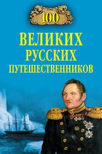 - 100 великих русских путешественников