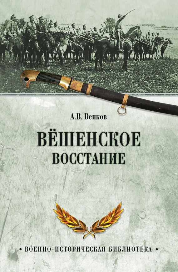 Андрей Венков Вёшенское восстание красной армии 48 продам сергиев