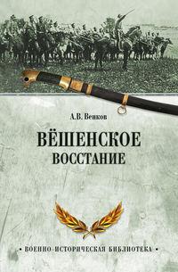 Венков, Андрей  - Вёшенское восстание