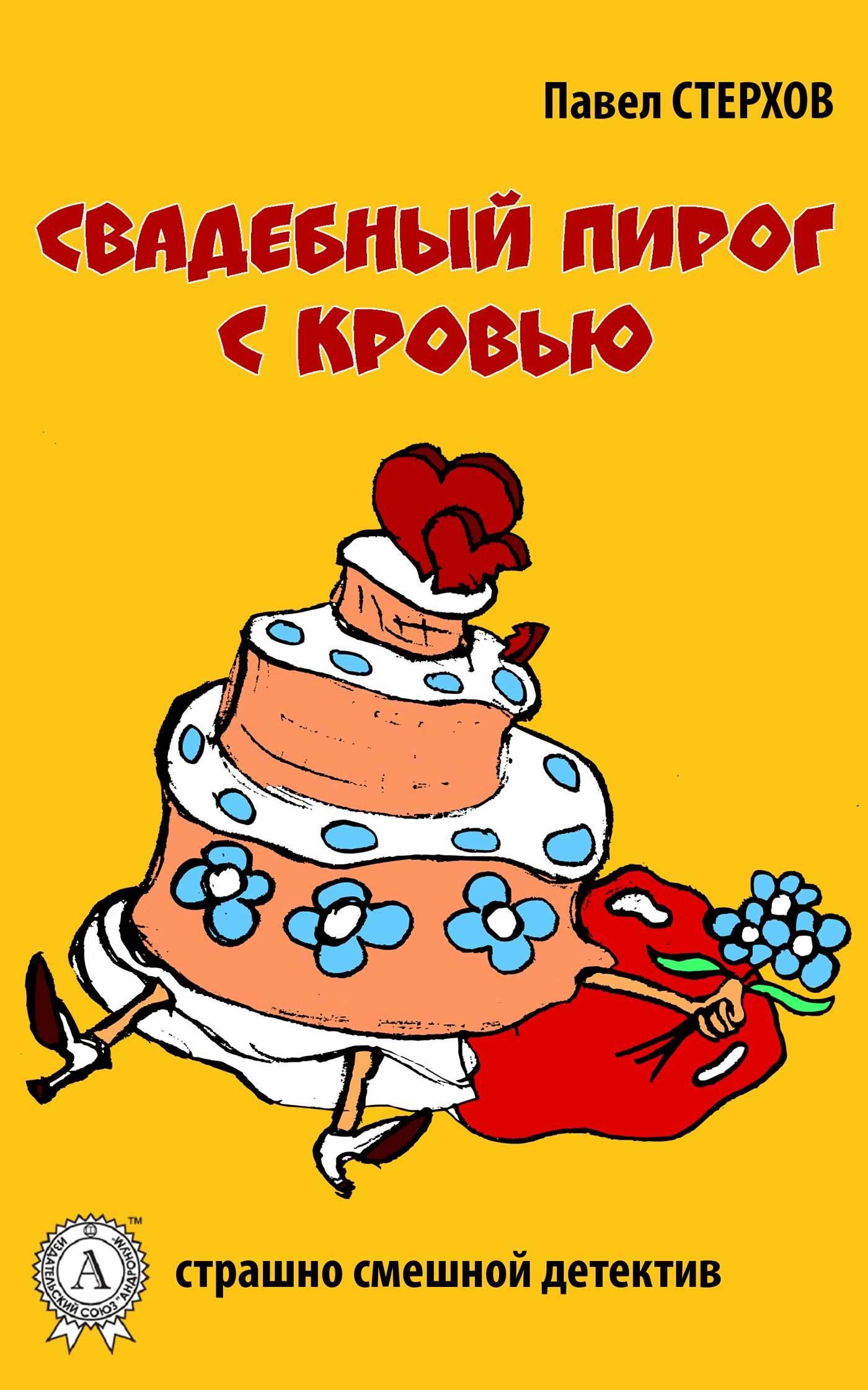 Павел Стерхов - Свадебный пирог с кровью